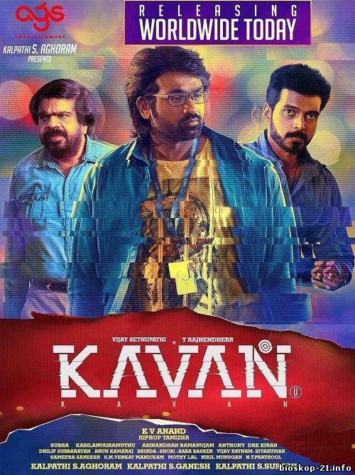 Kavan (2017)
