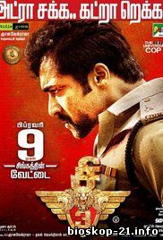 Watch Streaming Movie Singam 3 (2017)