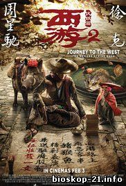 Watch Streaming Movie Journey to the West: The Demons Strike Back (2017)