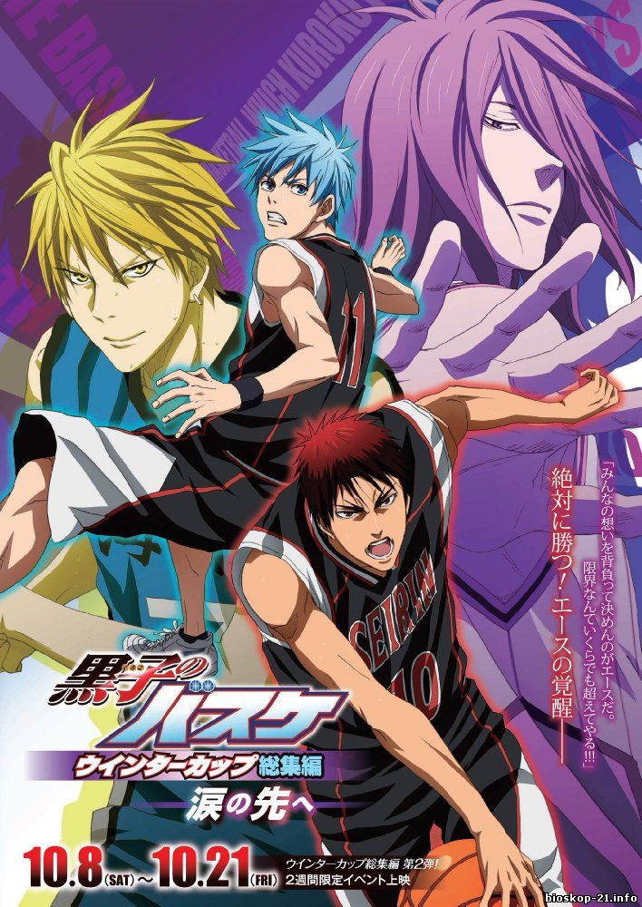 Kuroko No Basket Movie 2: Winter Cup Soushuuhen - Namida No Saki E (2016)